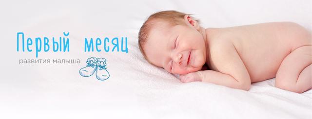 Первый месяц жизни новорожденного: развитие ребенка от 0 до 1 месяца, поведение