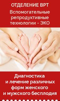 Анализы перед ЭКО: список необходимых обследований для женщины и мужчины
