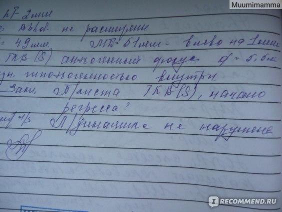 Псевдокиста в голове у новорожденного : причины, лечение, мнение Комаровского