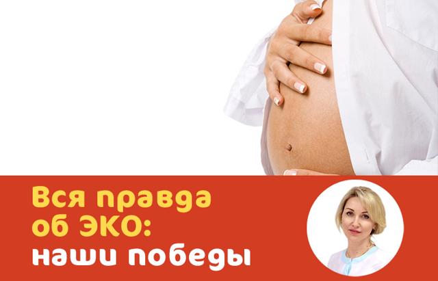 Температура после переноса эмбриона при ЭКО: какая должна быть при беременности в норме?