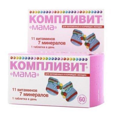 Витамины для кормящих мам : какие лучше - список при лактации (Комаровский)