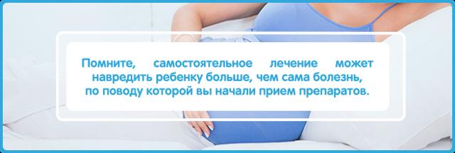 Температура 37 при беременности на ранних сроках – нормально ли это?
