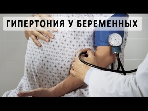 Высокое давление при беременности: чем опасно на ранних и поздних сроках?
