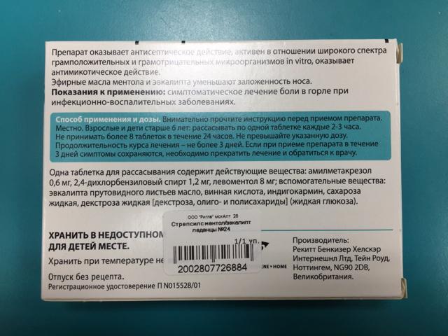 Чем лечить горло при беременности: таблетки от боли, леденцы, спреи, растворы для полоскания